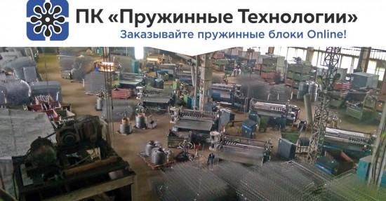 Завершена модернизация производства пружинных блоков Боннель